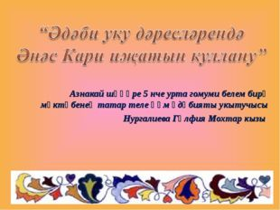 Азнакай шәһәре 5 нче урта гомуми белем бирү мәктәбенең татар теле һәм әдәби