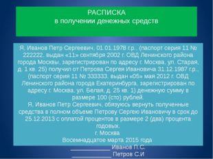 РАСПИСКА в получении денежных средств Я, Иванов Петр Сергеевич, 01.01.1978 г.