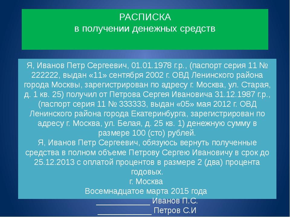 РАСПИСКА в получении денежных средств Я, Иванов Петр Сергеевич, 01.01.1978 г....
