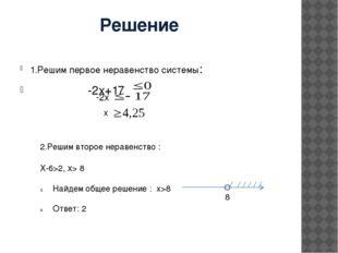 Решение 1.Решим первое неравенство системы: -2х+17 -2х х 2.Решим второе нера