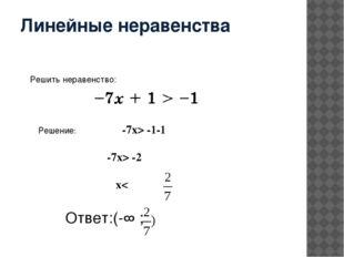 Линейные неравенства Решить неравенство: Решение: -7х> -1-1 -7x> -2 x< Ответ: