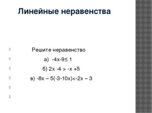 Линейные неравенства Решите неравенство а) -4х-9≤ 1 б) 2х -4 > -х +5 в) -8x