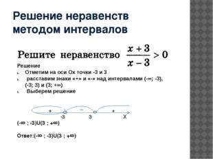 Решение неравенств методом интервалов Решение Отметим на оси Ох точки -3 и 3