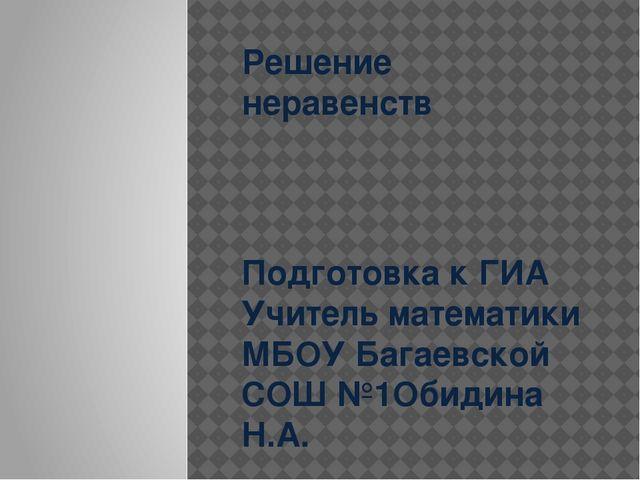 Решение неравенств Подготовка к ГИА Учитель математики МБОУ Багаевской СОШ №1...
