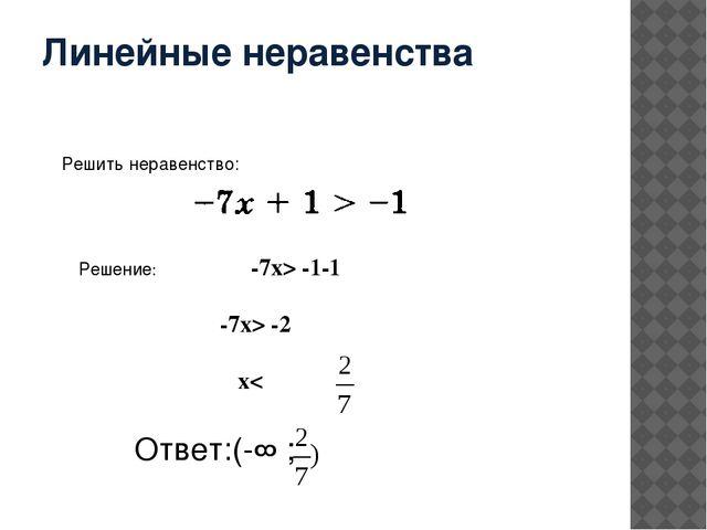 Линейные неравенства Решить неравенство: Решение: -7х> -1-1 -7x> -2 x< Ответ:...