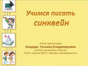 Автор презентации Бондарь Татьяна Владимировна учитель начальных классов ГБОУ