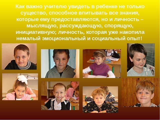 Как важно учителю увидеть в ребенке не только существо, способное впитывать в...