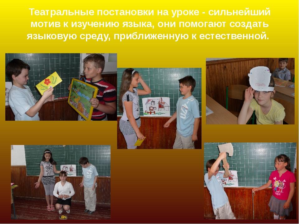 Театральные постановки на уроке - сильнейший мотив к изучению языка, они помо...