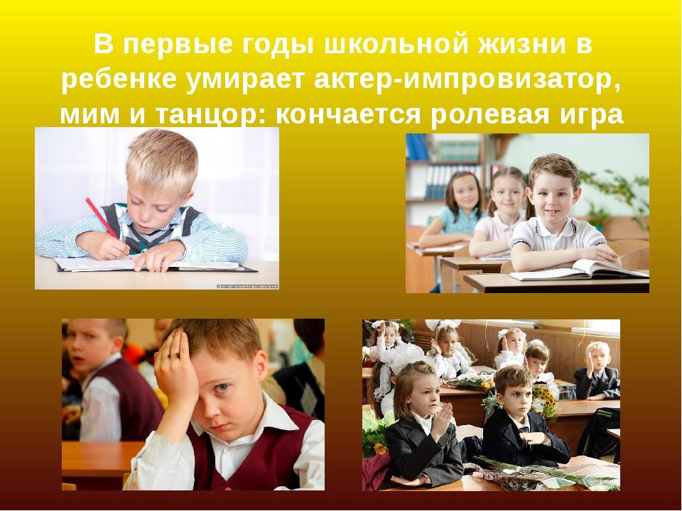 В первые годы школьной жизни в ребенке умирает актер-импровизатор, мим и тан...