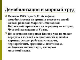Демобилизация и мирный труд Осенью 1945 года В. П. Астафьев демобилизуется из