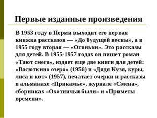 Первые изданные произведения В 1953 году в Перми выходит его первая книжка ра