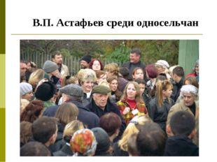 В.П. Астафьев среди односельчан
