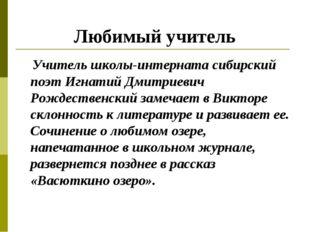 Любимый учитель Учитель школы-интерната сибирский поэт Игнатий Дмитриевич Рож