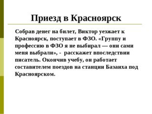 Приезд в Красноярск Собрав денег на билет, Виктор уезжает к Красноярск, посту