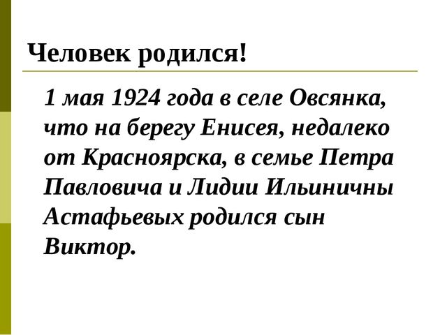 Человек родился! 1 мая 1924 года в селе Овсянка, что на берегу Енисея, недале...