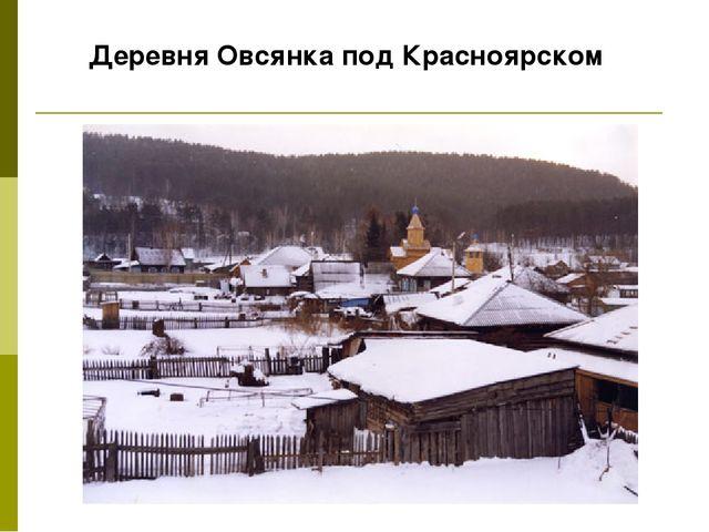Деревня Овсянка под Красноярском