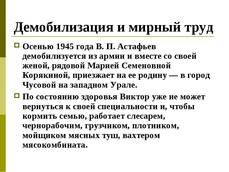 Демобилизация и мирный труд Осенью 1945 года В. П. Астафьев демобилизуется из...