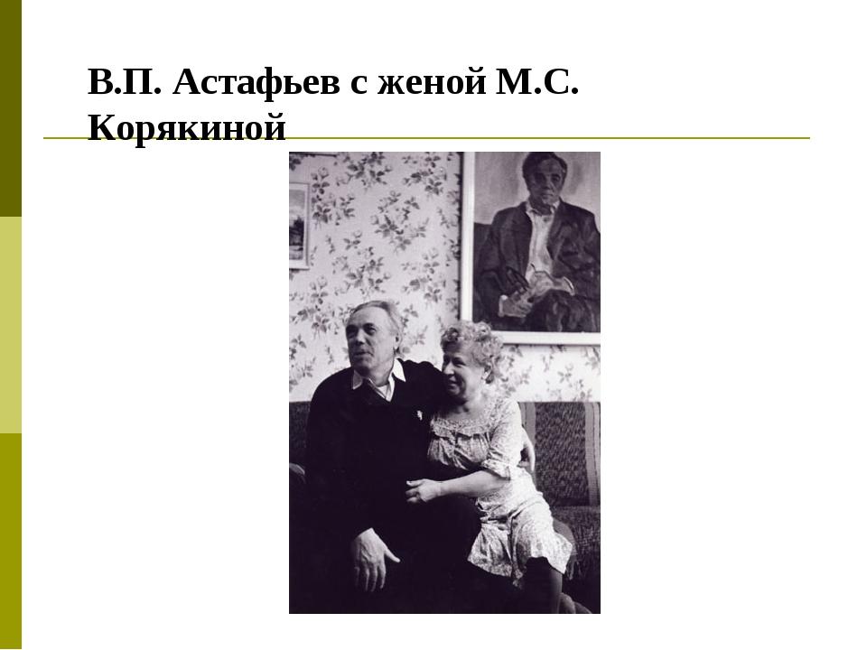 В.П. Астафьев с женой М.С. Корякиной