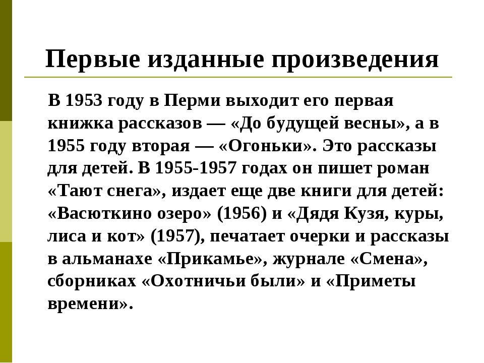 Первые изданные произведения В 1953 году в Перми выходит его первая книжка ра...