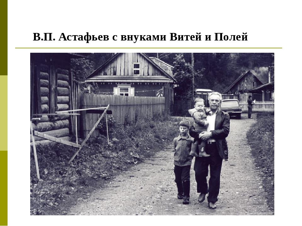 В.П. Астафьев с внуками Витей и Полей