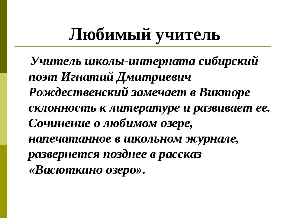 Любимый учитель Учитель школы-интерната сибирский поэт Игнатий Дмитриевич Рож...