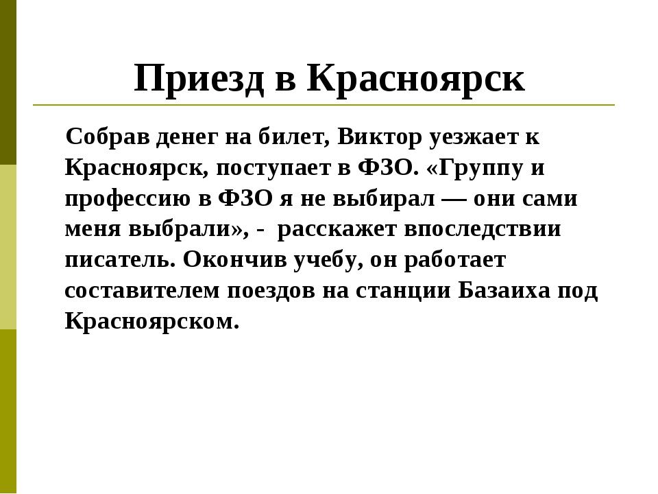 Приезд в Красноярск Собрав денег на билет, Виктор уезжает к Красноярск, посту...