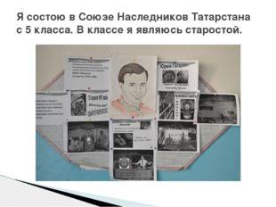 Я состою в Союзе Наследников Татарстана с 5 класса. В классе я являюсь старос