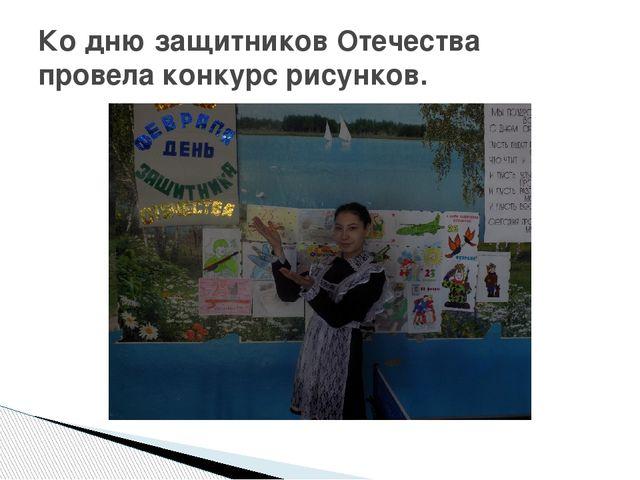 Ко дню защитников Отечества провела конкурс рисунков.