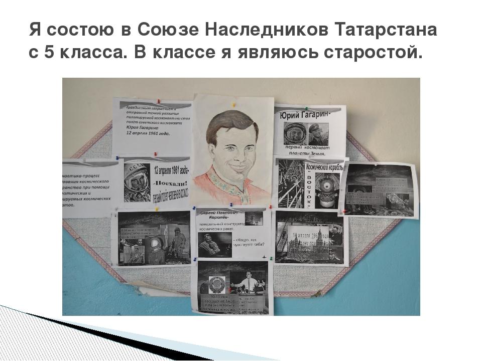 Я состою в Союзе Наследников Татарстана с 5 класса. В классе я являюсь старос...