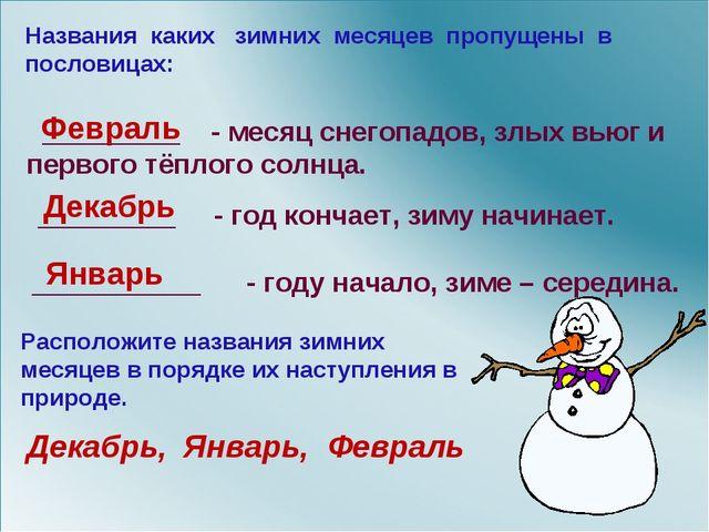 Названия каких зимних месяцев пропущены в пословицах: _________ - месяц снего...