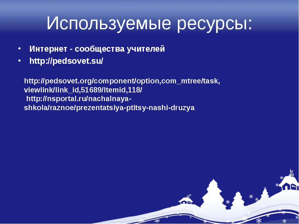 Используемые ресурсы: Интернет - сообщества учителей http://pedsovet.su/ http...
