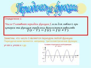 Определение 1: Число T называют периодом функции f, если для любого t, при ко