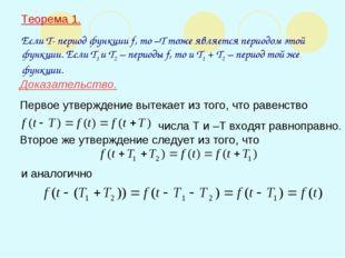 Теорема 1. Если T- период функции f, то –T тоже является периодом этой функци