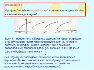 Определение 2: Функцию f называют периодической, если она имеет хотя бы один