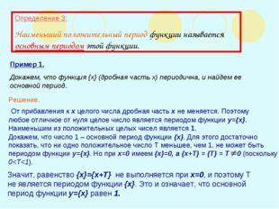 Определение 3: Наименьший положительный период функции называется основным пе