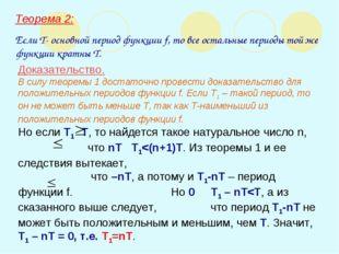 Теорема 2: Если Т- основной период функции f, то все остальные периоды той же