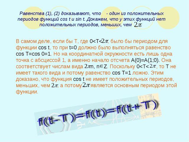 Равенства (1), (2) доказывают, что - один из положительных периодов функций c...