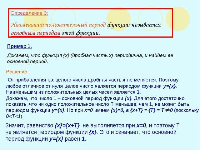 Определение 3: Наименьший положительный период функции называется основным пе...
