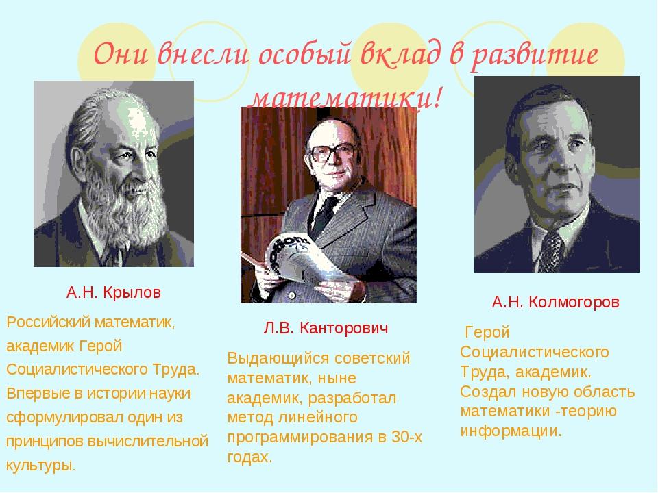 Они внесли особый вклад в развитие математики! Л.В. Канторович Выдающийся сов...