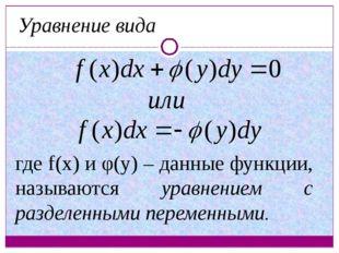 Уравнение вида где f(x) и φ(y) – данные функции, называются уравнением с разд