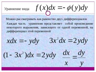 Уравнение вида Можно рассматривать как равенство двух дифференциалов. Каждая