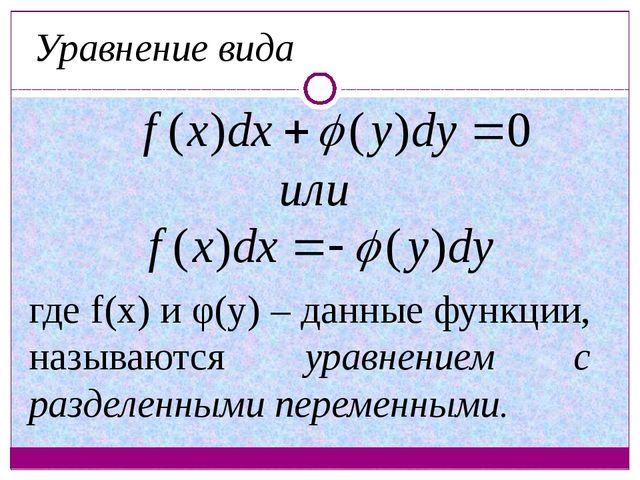 Уравнение вида где f(x) и φ(y) – данные функции, называются уравнением с разд...
