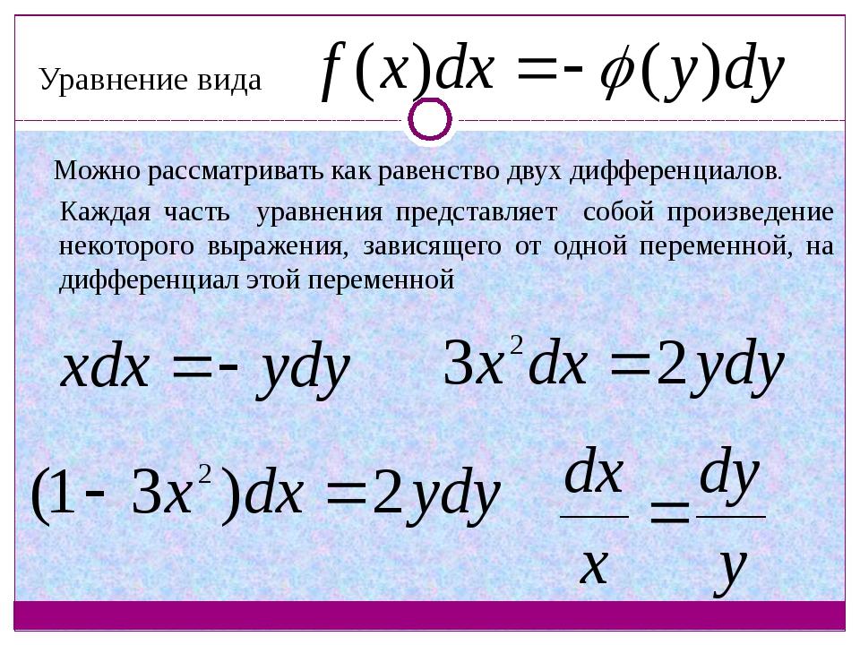 Уравнение вида Можно рассматривать как равенство двух дифференциалов. Каждая...