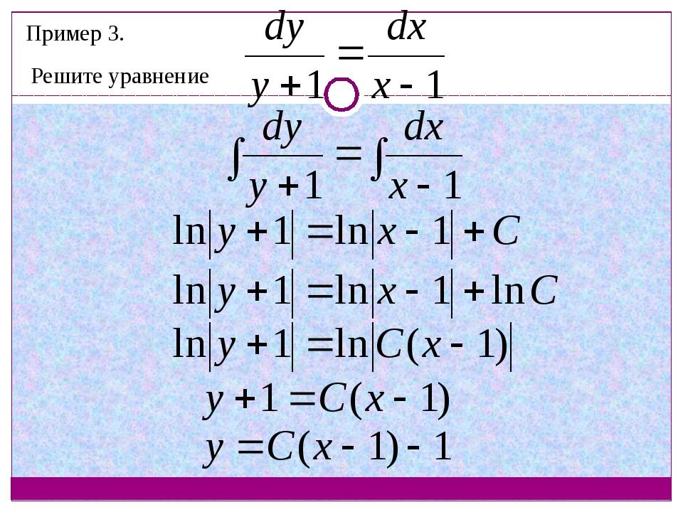 Пример 3. Решите уравнение