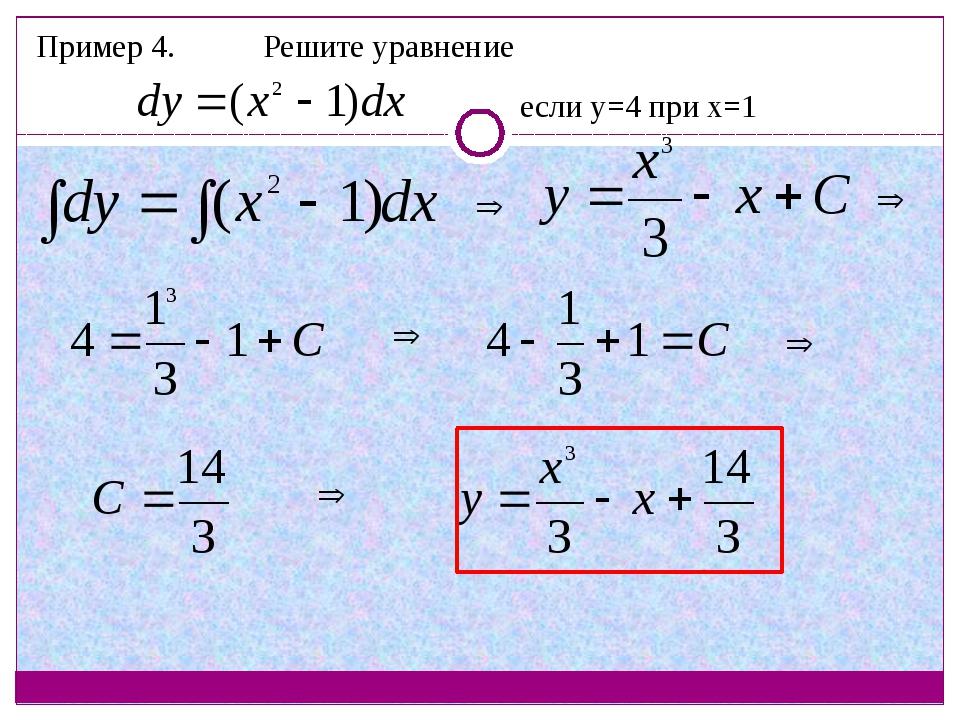 Пример 4. Решите уравнение если у=4 при х=1