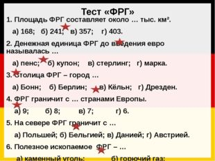 Тест «ФРГ» 1. Площадь ФРГ составляет около … тыс. км². а) 168; б) 241; в) 357