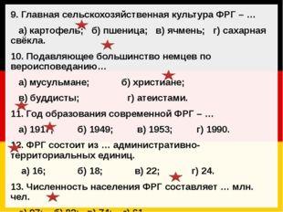 9. Главная сельскохозяйственная культура ФРГ – … а) картофель; б) пшеница; в)