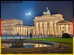 На дом: §19-20 Бранденбургские ворота