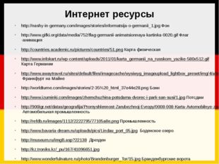 Интернет ресурсы http://nashy-in-germany.com/images/stories/informatsija-o-ge
