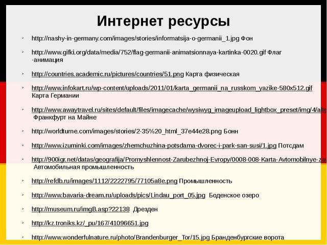 Интернет ресурсы http://nashy-in-germany.com/images/stories/informatsija-o-ge...